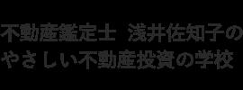 浅井不動産鑑定事務所